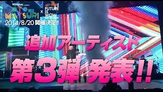 第3弾出演アーティスト発表! BoA DJ MAKIDAI from EXILE 三代目 J Soul...