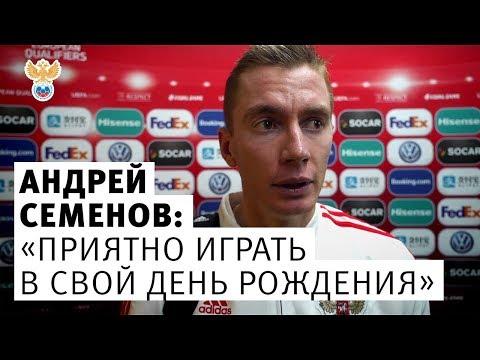 """Семенов: """"Приятно играть в свой день рождения"""" L РФС ТВ"""