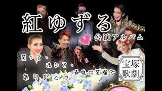 [宝塚歌劇団]( 10-13-2019 ) 元星組トップスター 紅る~*公演アルバム