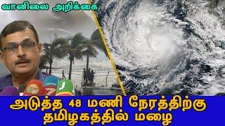 அடுத்த 48 மணி நேரத்திற்கு தமிழகத்தில் மழை | Vaanilai Arikkai 08-8-20200 | Britain Tamil Broadcasting