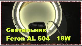 Светильник Feron AL 504 обзор вскрытие тест