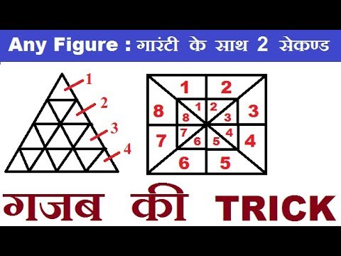 Railway Reasoning online Vvv.imp जरूर देखलेना //counting figures with in 2 sec //
