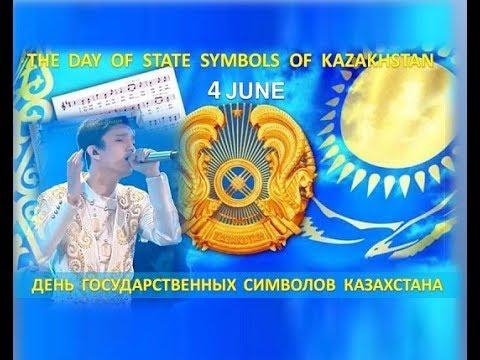 THE DAY OF STATE SYMBOLS OF KAZAKHSTAN. День государственных символов Казахстана