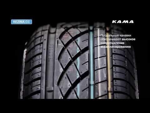Резина KAMA Euro 129 - [Rezina.CC] (Лето)