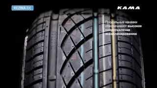 Резина KAMA Euro 129 - [Rezina.CC] (Лето)(Летняя легковая шина KAMA Euro 129. Подробные характеристики шины: ..., 2013-09-21T11:11:02.000Z)