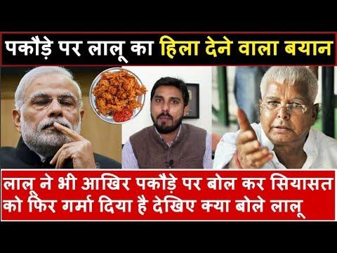 Lalu Prasad Yadav ने पकौड़े पर दिया बड़ा बयान | Headlines India