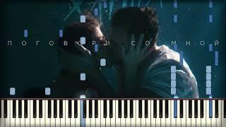 Download Ханна — Поговори со мной   Урок на пианино   Караоке Mp3 and Videos