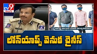 CP Sajjanar on Hyderabad loan scam, Chinese hand seen arrested - TV9