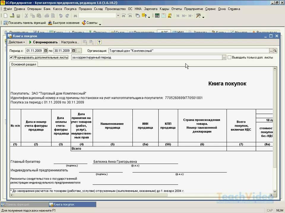 Как распечатать книгу покупок 1с информационная база для 1с8.2 установка