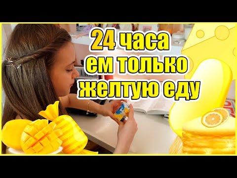 24 ЧАСА ем только ЖЕЛТУЮ ЕДУ/ 24 HOURS CHALLENGE