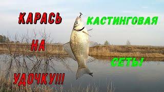Открыл сезон на поплавочную удочку Рыбалка кастинговой сетью Клёв карася