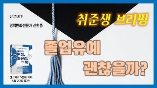 취준생브리핑 - 신코치TV / 졸업유예 괜찮을까? 취업…