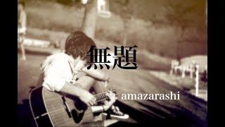 amazarashiさんの「無題」をカバーさせていただきました。 Twitter http...