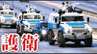 ドイツ特殊部隊GSG-9が最強の装甲車でVIPを護衛する! 【前回:200キロ越えダッジ】→https://youtu.be/1OUpQ23fuYw 【次回:ロシア警察】→https://youtu.be/_ApC...