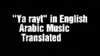 Ya rayt in English |Ellisa| Translated song