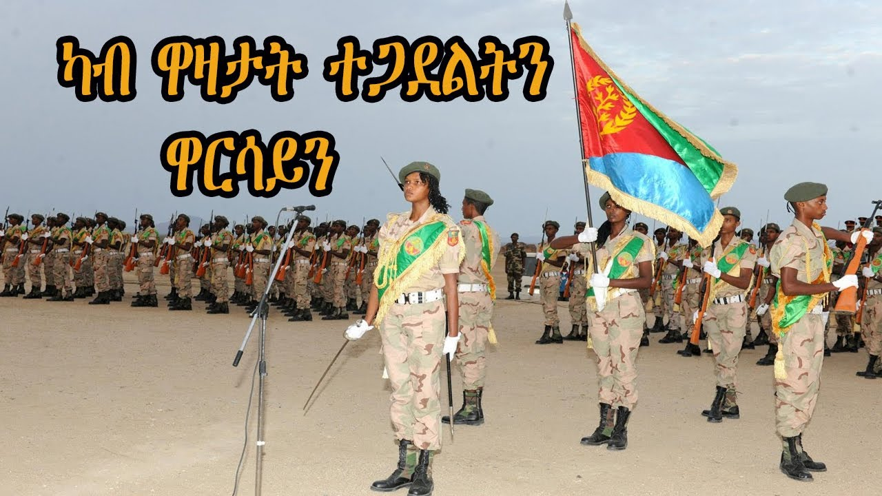 cinema semere :Eritrean Tigrigna Jokes in the Army