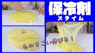 保冷剤スライムがよく伸びて触りやすさバツグン!大好きな黄色で仕上げました♪