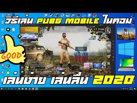 วิธีเล่น PUBG MOBILE ในคอม หรือ บนคอม เล่นง่าย เล่นลื่น 2020