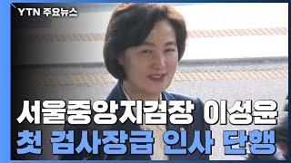 [속보] 서울중앙지검장 이성윤...추미애 첫 검찰 인사 / YTN