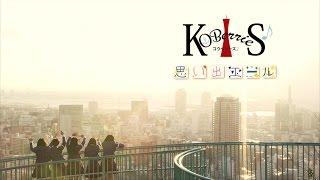 全国デビューSINGLE第3弾!Release!!! 『思い出エール』KOBerrieS♪ 2015...