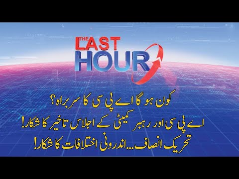 The Last Hour - Wednesday 12th August 2020