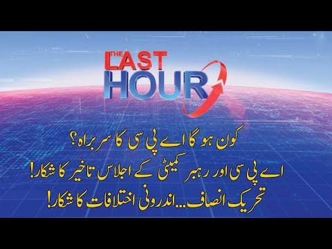 Yasir Rashid Latest Talk Shows and Vlogs Videos