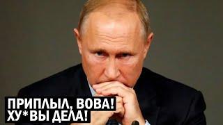 Запад положил на Путина - Всё, Кремль сдулся - новости, политика