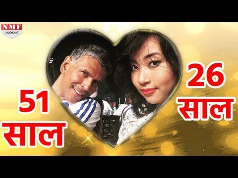 51 साल के Milind Soman 26 साल कि लड़की को कर रहे है Date, Social Media पर Photos हो रही है Viral