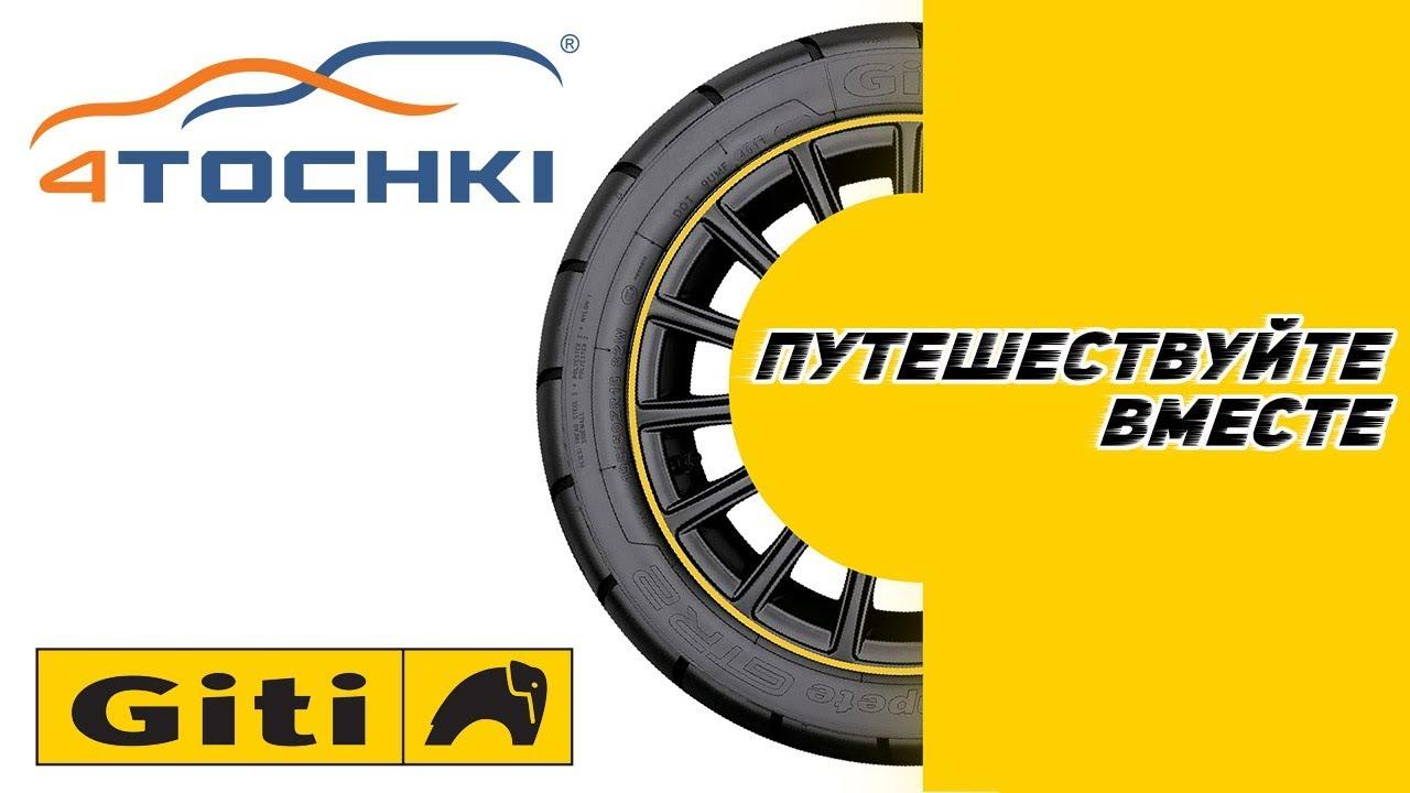 Путешествуйте вместе - короткое видео от Giti Tire на 4точки. Шины и диски 4точки - Wheels & Tyres