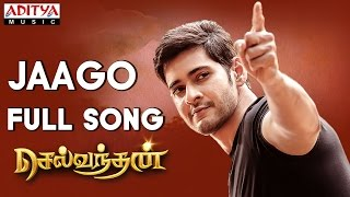 Jaago Full Song || Selvandhan Songs || Mahesh Babu, Shruthi Hasan,Devi Sri Prasad