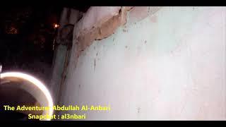 الجن يظهر أمام المغامر عبدالله العنبري في المزرعة المهجورة