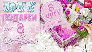 DIY Подарки на 8 МАРТА своими руками  8 ИДЕЙ  Gift Box  Eva-Konfetti