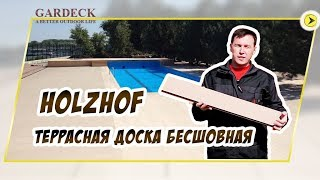 Террасная доска бесшовная Holzhof(Бесшовная террасная доска из древесно-полимерного композита марки Holzhof http://gardeck.ru/beshovnaya_terrasnaya_doska_holzhof., 2014-10-01T18:52:45.000Z)