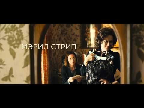 Август Восьмого трейлер [Full HD]из YouTube · Длительность: 2 мин35 с