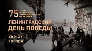 Ленинградский День Победы на Пятом канале