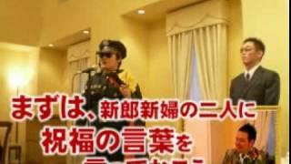 幸せな2人の門出を祝う段田総統.