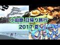 小田原日帰り旅行2017夏 の動画、YouTube動画。