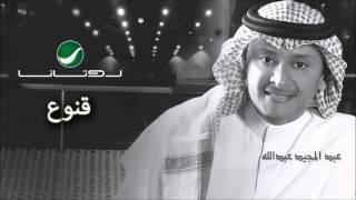 عبدالمجيد عبدالله- قنوع Abdul Majeed Abdullah Qanooa