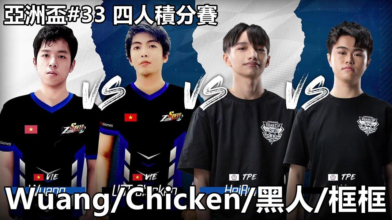 【極速領域/QQ飛車】亞洲盃#33 四人積分賽「Wuang、UBT丶Chicken、HeiRen、YJ」【極速DS】