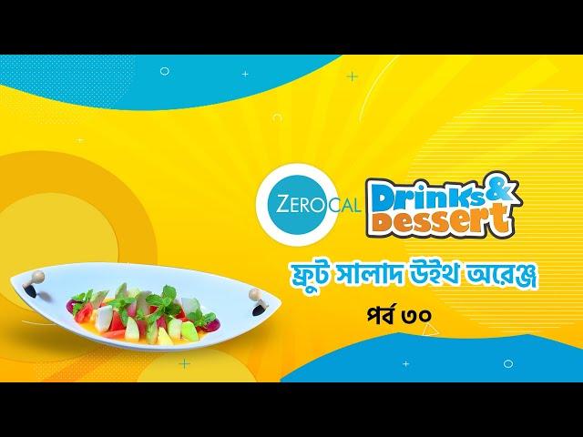 Zerocal Drinks & Dessert - Fruit Salad with Orange Juice - Episode 30