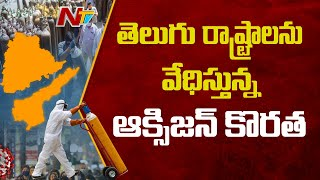 తెలుగు రాష్ట్రాలను వేధిస్తున్న ఆక్సిజన్ కొరత | Vaccination \u0026 Oxygen Shortage in Telugu States | NTV