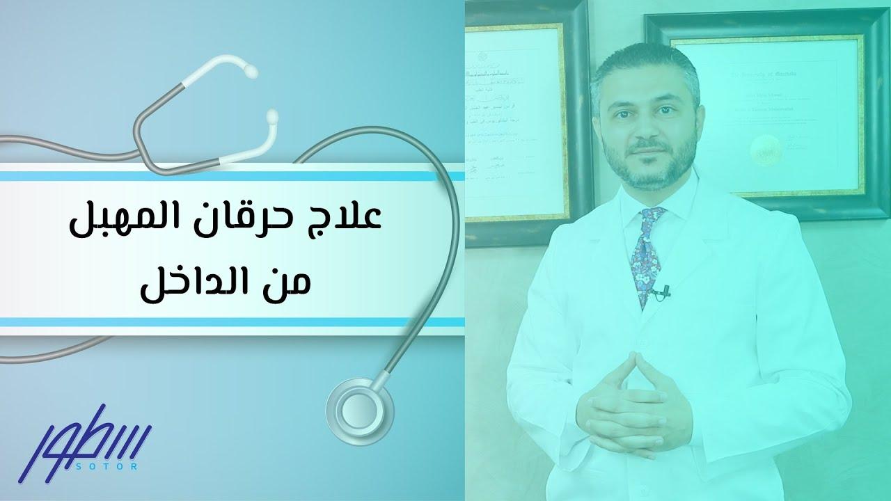 علاج حرقان المهبل من الداخل