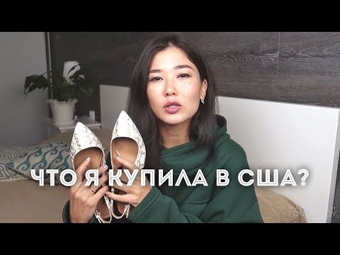 Покупки одежды - Lamoda, Calvin Klein, Forever 21