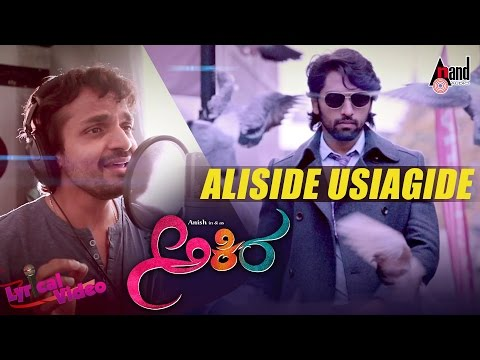 Akira | Aliside Usiagide | Lyrical Video | Anish, Adithi, Krishi | Kannada New Songs 2016
