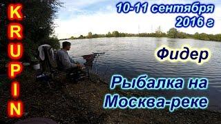 Рыбалка на Москва-реке. Фидер. 10-11 сентября 2016 г.(, 2016-09-14T09:00:20.000Z)