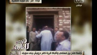 #هنا_العاصمة | جلسة صلح بين مسلمي وأقباط كفر درويش ببني سويف