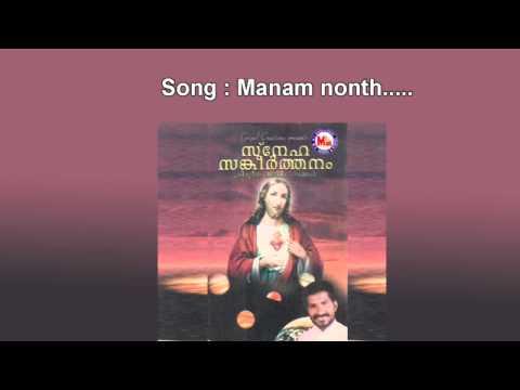Manam nonthu - Sneha sangeerthanam