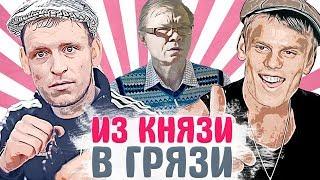 КОКОРИН, МАМАЕВ И ДРУГИЕ ДЕБОШИРЫ, И СКАНДАЛИСТЫ российского шоу-бизнеса