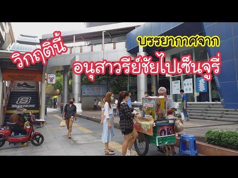 บรรยากาศจากอนุสาวรีย์ชัยไปเซ็นจูรี่ ช่วงวิกฤต 64 | สตรีทฟู้ด | Bangkok Street Food