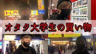 【5万円】オタク大学生の買い物に密着in秋葉原